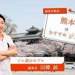 熊本にある安くてオススメのジム11選!あなたにぴったりのジムはどこ?