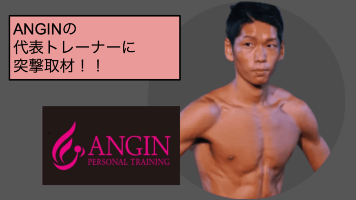 ANGIN(アンジン)の代表トレーナーにインタビュー!【札幌のパーソナルジム】
