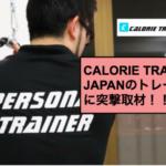 CALORIE TRADE JAPAN(カロリートレードジャパン)の代表トレーナーにインタビュー!【名古屋のパーソナルジム】