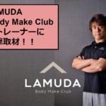 LAMUDAのトレーナーにインタビュー!【宇都宮のパーソナルジム】