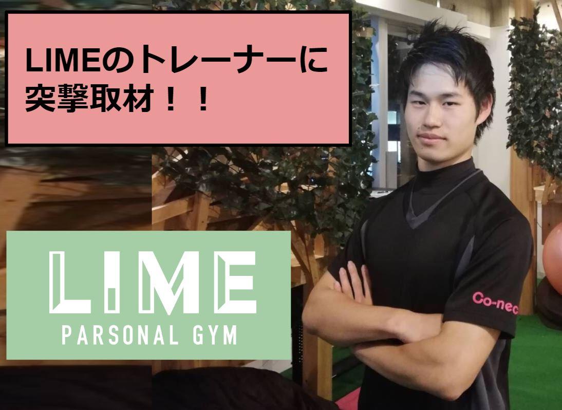 【女性におすすめ】LIMEパーソナルジムのトレーナーにインタビュー!【神楽坂・飯田橋のパーソナルジム】