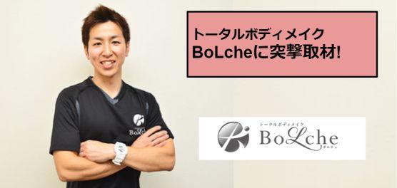 トータルボディメイクBoLche(ボルチェ) を突撃取材!【京都パーソナルトレーニング】