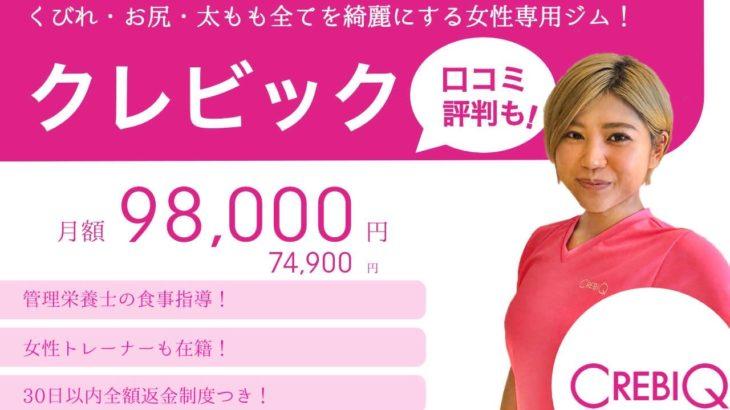 【女性専用&栄養士在籍】クレビック(CREBIQ)の口コミ・評判|10人以上の口コミ掲載!