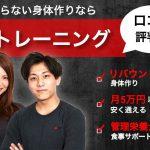 Dr.トレーニングの口コミ・評判【月24,000円と格安!】