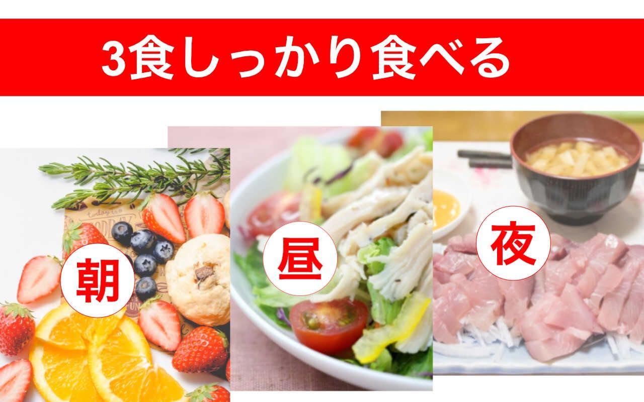 3食しっかり食べる