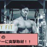 KEYFIT(キーフィット)の代表に突撃インタビュー!【恵比寿のパーソナルジム】