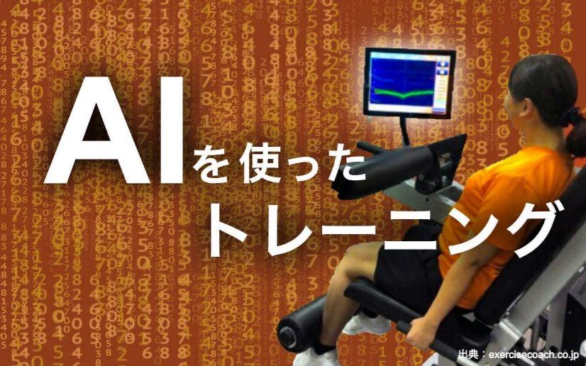 AIを使ったトレーニング