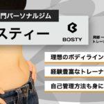 BOSTY(ボスティ)の口コミ・評判【見た目の変化にこだわるジム!】