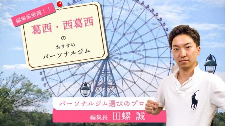 葛西・西葛西のおすすめパーソナルトレーニングジム11選|日本一のジムマニアが解説!