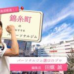 【図解でわかる】錦糸町のおすすめパーソナルトレーニングジム10選