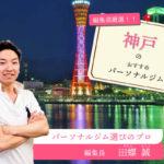 【図解でわかる】神戸・三宮のおすすめパーソナルトレーニングジム16選