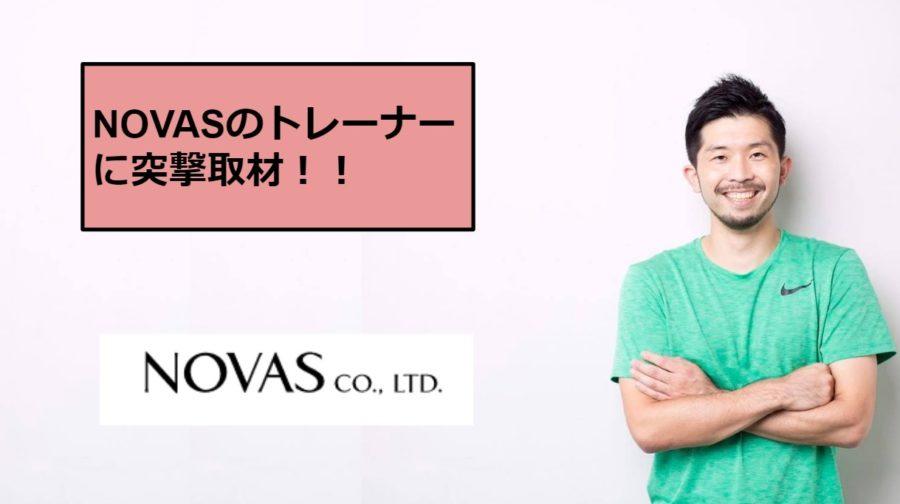 【香川のパーソナルトレーニングジム】NOVASに突撃インタビュー!!