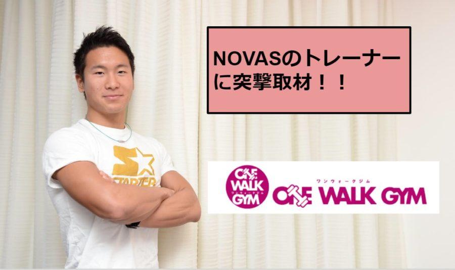 ONE WALK GYMに突撃インタビュー! 【大阪パーソナルジム】