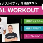 REAL WORKOUT(リアルワークアウト)の口コミ・評判【月5万以下で美ボディに】