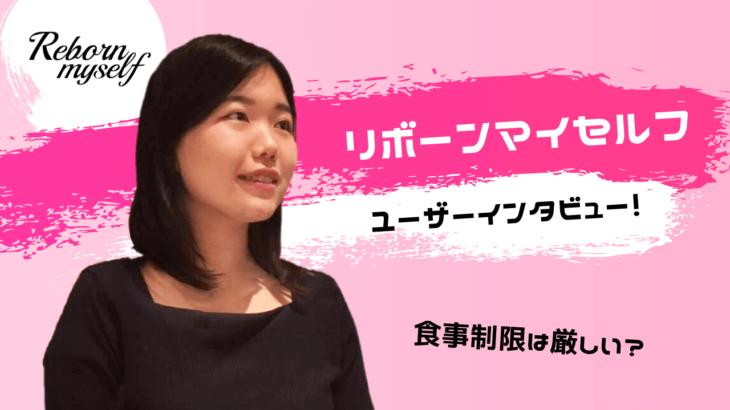 【インタビュー】実際のユーザーにリボーンマイセルフの体験談を聞いてみた!