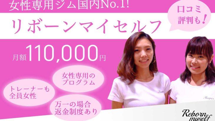 【最大7万円お得!】リボーンマイセルフの口コミ・評判