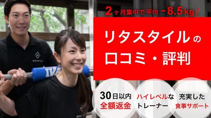 【痩せなかった?】リタスタイル(RITA-STYLE)の口コミ・評判