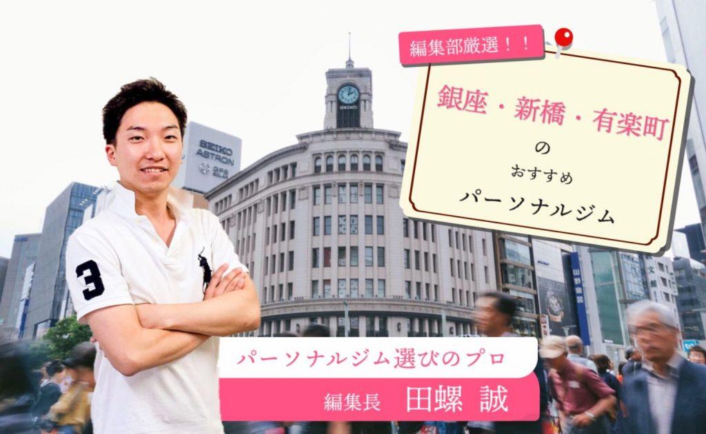 新橋・銀座のパーソナルトレーニングジム