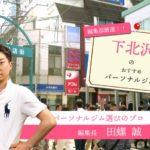 【図解でわかる】下北沢のおすすめパーソナルトレーニングジム6選