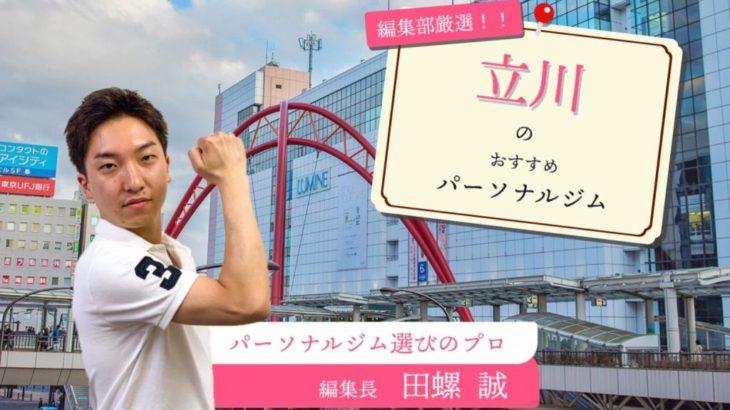 立川のおすすめパーソナルトレーニングジム11選|日本一のジムマニアが解説!