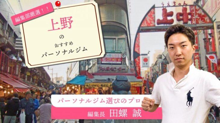上野・御徒町のおすすめパーソナルトレーニングジム13選|日本一のジムマニアが解説!