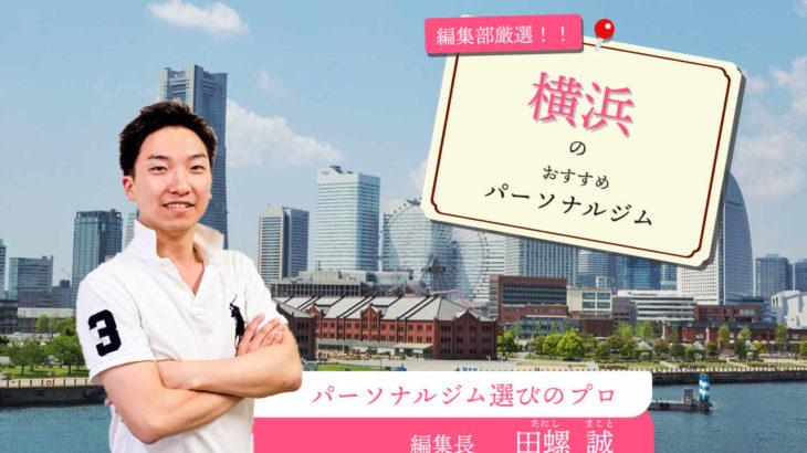 横浜のおすすめパーソナルトレーニングジム24選|日本一のジムマニアが解説!