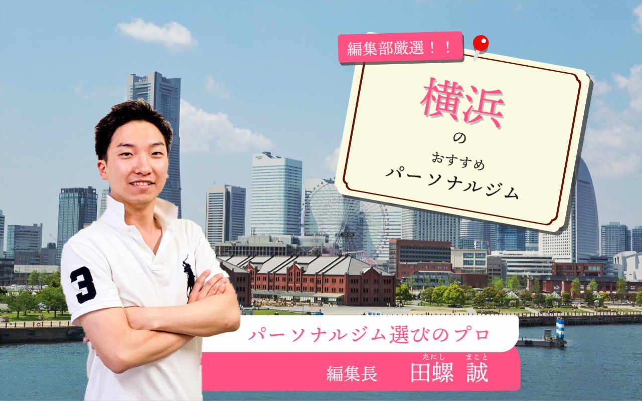 横浜のパーソナルトレーニングジムのアイキャッチ