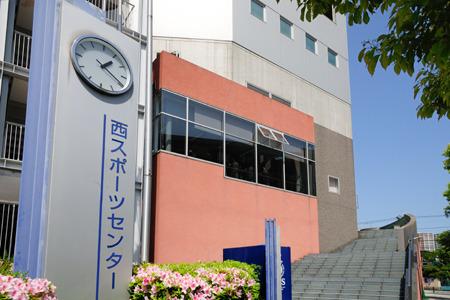 横浜市西スポーツセンター