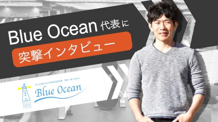 Blue Oceanの代表にインタビュー!【千葉市のパーソナルジム】