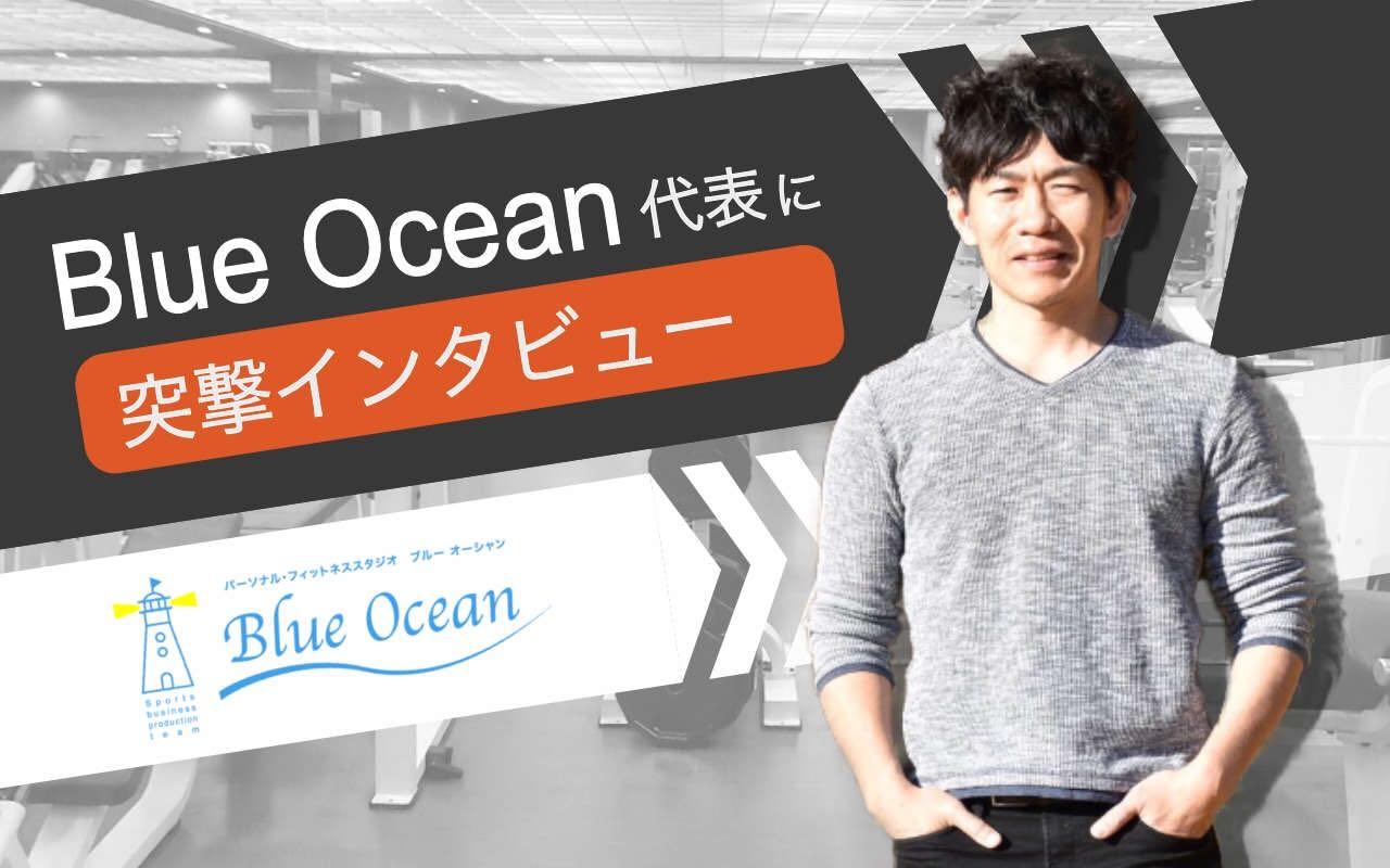 Blue Ocean代表に突撃インタビュー