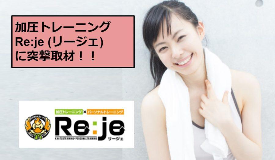 加圧トレーニング Re:je (リージェ)に突撃インタビュー!!