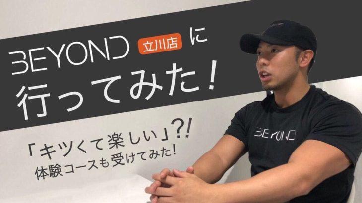 BEYONDGYM(ビヨンドジム)立川店に突撃インタビュー!口コミの真相を徹底調査!