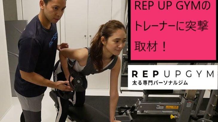 REP UP GYM(レップアップジム)の代表トレーナーにインタビュー!【中目黒のパーソナルジム】