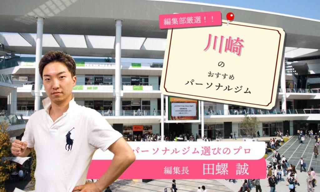 川崎のパーソナルトレーニングジムのアイキャッチ