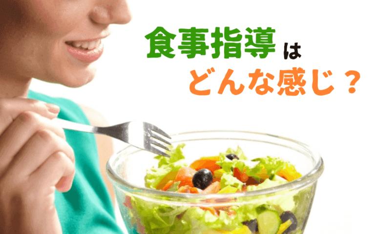 食事指導・食事管理