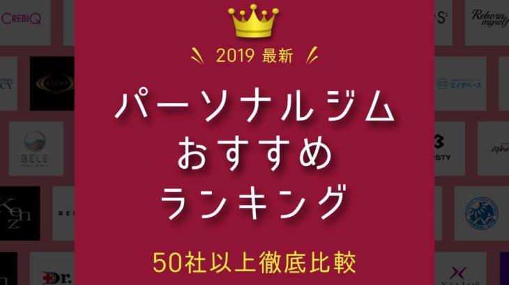 【2019年最新】パーソナルトレーニングジムおすすめ人気ランキング50|200以上の口コミ・評判から比較!