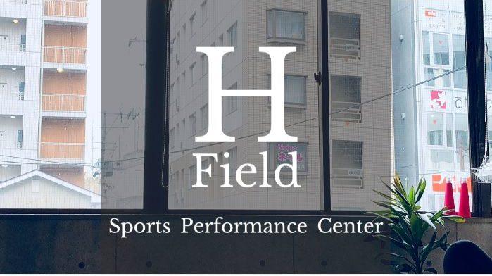 エイチフィールドスポーツパフォーマンスセンター