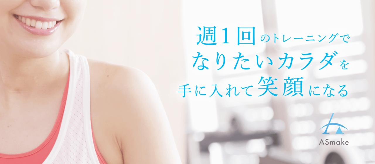 asmake-アイキャッチ