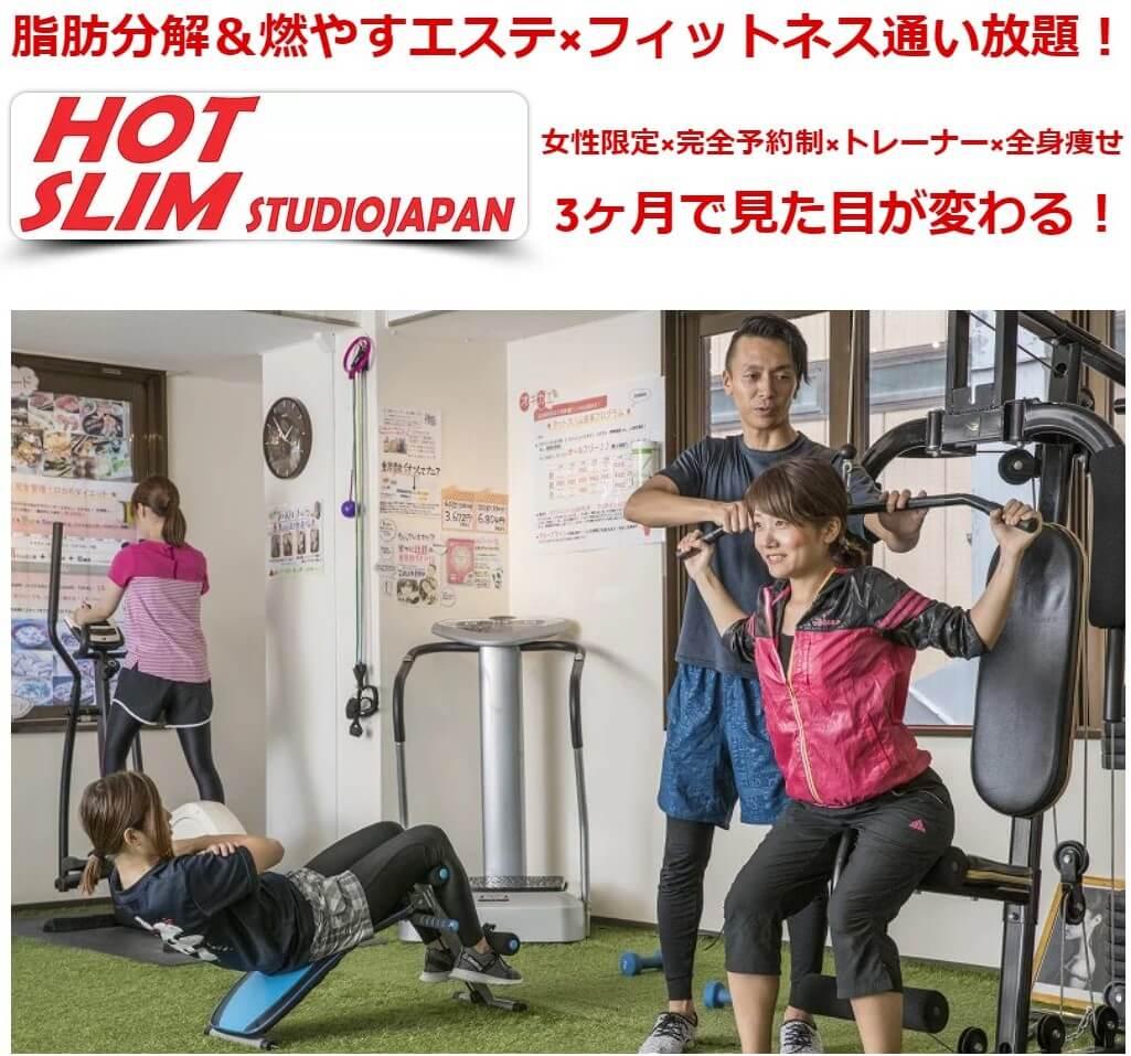 ホットスリムジャパンのアイキャッチ