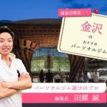 【図解でわかる】金沢市のおすすめパーソナルトレーニングジム9選