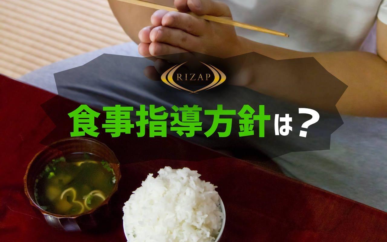 ライザップの食事指導の方針