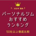 【2020年最新】パーソナルトレーニングジムおすすめ人気ランキング50|200以上の口コミ・評判から比較!