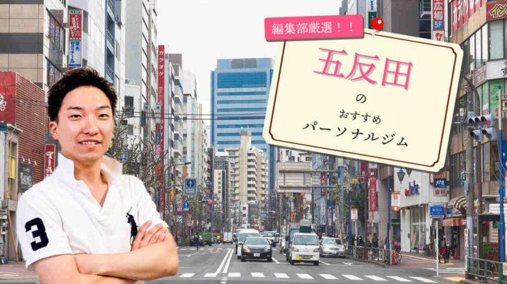 【図解でわかる】五反田のおすすめパーソナルトレーニングジム8選