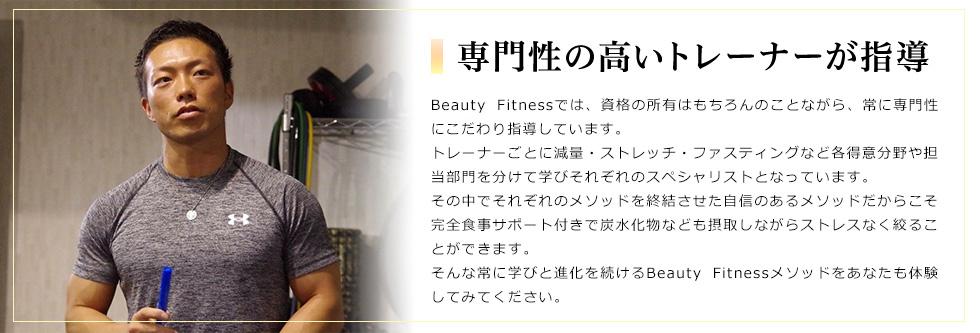 beauty fitness-アイキャッチ