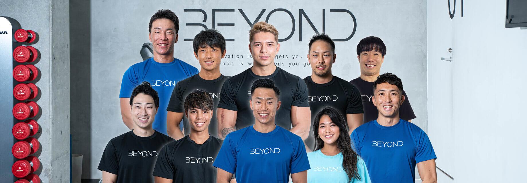 BEYOND-アイキャッチ