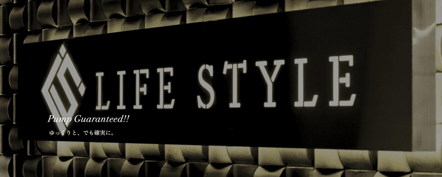 LIFESTYLE-アイキャッチ
