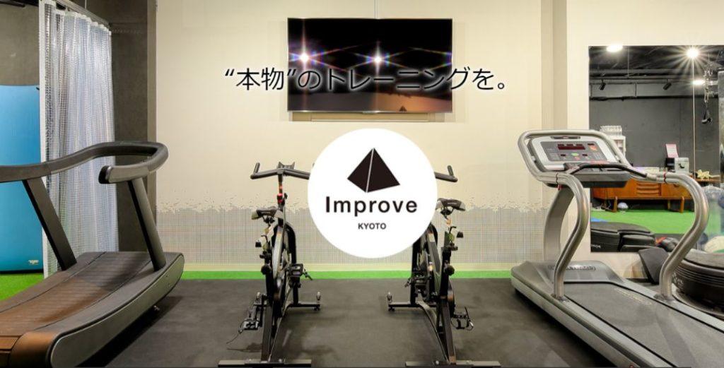 improve-アイキャッチ