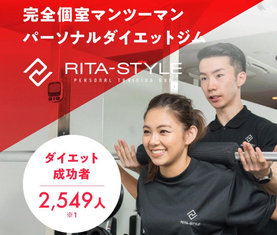 RITA-STYLEのアイキャッチ