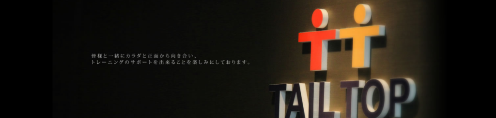 tailtop-アイキャッチ