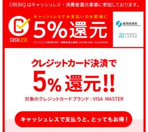 クレビック(CREBIQ) 料金コース クレジットカード決済で5%還元キャンペーン中!